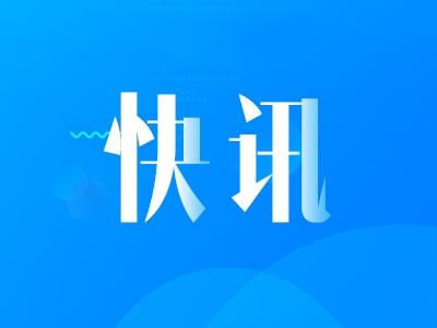 (视频)中美经贸高级别磋商双方牵头人通话