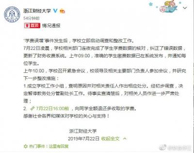"""浙江财经大学再回应""""学费误增"""":今天16点前全额退还多收取的学费"""