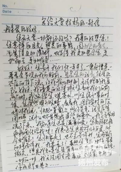 """【暖新闻】这封写给天堂母亲的信让人看哭  他说""""陪妈妈走完余生,我们不后悔!"""""""