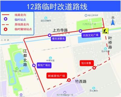 注意!明日起,扬州公交12路、88路临时调整线路方向