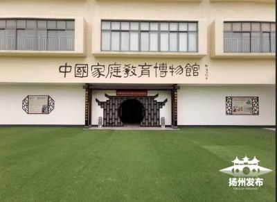 中国家庭教育博物馆二期在扬开馆  地点就在··· ···
