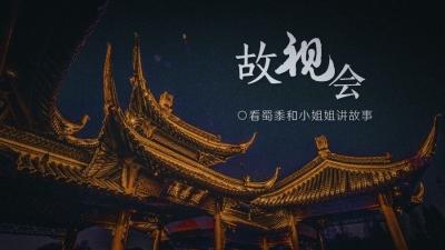 【故视会】再也藏不住了!文昌阁的十个秘密曝光……