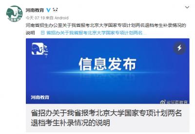 河南省招辦:北大退檔考生補錄完成,網傳退檔信息來自縣招辦