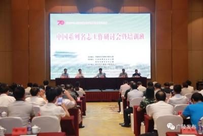 中国系列名志工作研讨会暨培训班在广陵召开