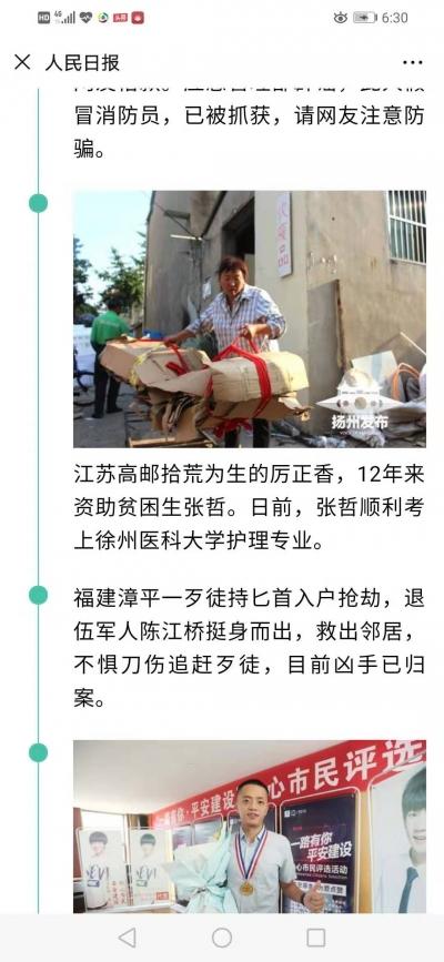 """扬州""""拾荒妈妈""""上了人民日报的微信,我们有幸最先报道她……"""