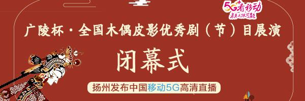 扬州发布直播:广陵杯·全国木偶皮影优秀剧(节)目展演