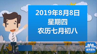 扬州早七点:获国家批复!京杭运河扬州段将再架一座大桥