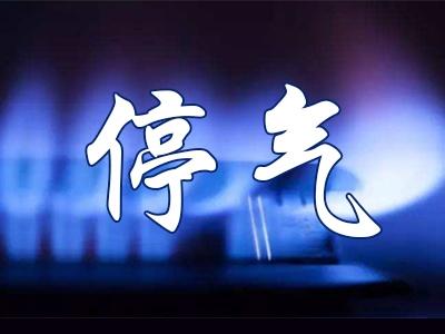 【民生传送】注意!扬州京杭融园小区明天下午停气