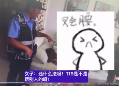 """视频   宝应一女子打119让消防员送烟酒:""""你们不就是帮助人民的吗?"""""""