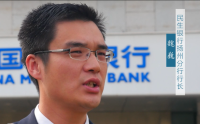 """【我和我的祖国】揭秘扬州金融市场""""黑马""""——民生银行华丽转身的秘诀"""