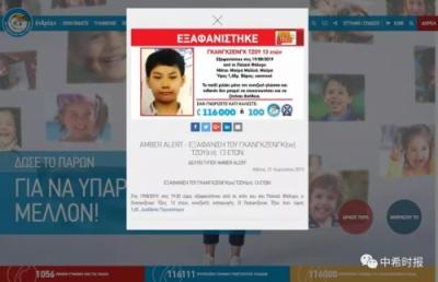 外媒:13歲中國男孩在雅典失蹤,希臘發布安珀警報