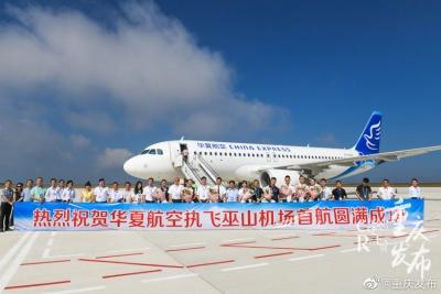 巫山机场正式通航!未来将开通这些航线……