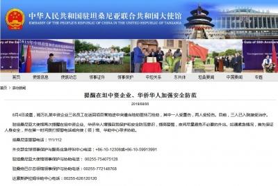 中国驻坦桑尼亚大使馆:中资企业员工遭持刀抢劫,3人受伤