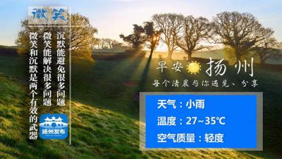 扬州早七点:扬州发出台风警报,9日-11日将有大到暴雨