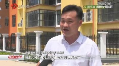 【奔小康 看住房——苏北五市农村行】创新工作方法 让村居生活更具含金量