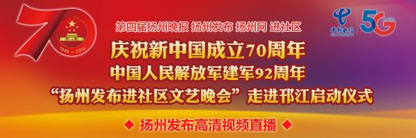 """直播回放   """"扬州晚报扬州发布扬州网进社区""""走进邗江启动仪式"""