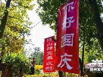 《你好国庆MV》首发暨捺山那园稻草艺术节开幕