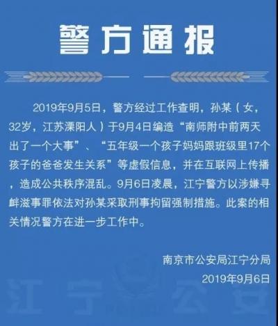 孩子妈跟班里17个孩子的爸爸发生关系?南京警方:系虚假信息 造谣女子已被拘留