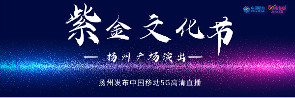 诚信彩票网投app直播回放│紫金文化节扬州广场演出