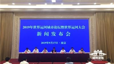 【揚州發布視頻】重磅!9月,這場吸引世界目光的盛會將在揚州舉行……