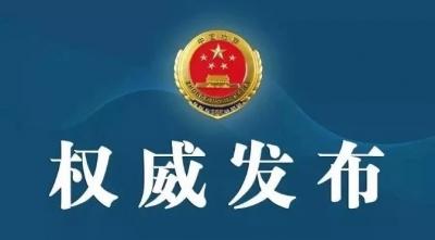 江苏检察机关依法对胥家鸣(副厅级)涉嫌受贿案提起公诉