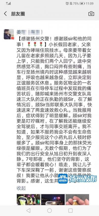 扬州交警做了这样一件好事,人民日报新华社纷纷点赞