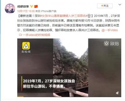 最新进展!深圳女孩华山遇害案嫌疑人涉三项罪名