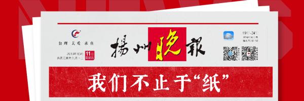 """揚州發布原創H5│融媒傳播 感知揚州,我們不止于""""紙"""""""