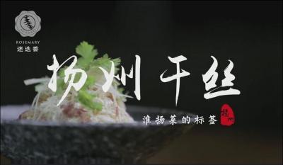 【诚信彩票网投app视频】小吃扬州③:扬州干丝