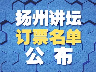 著名音乐人陈小奇11月23日登扬州讲坛,订票成功名单公布!