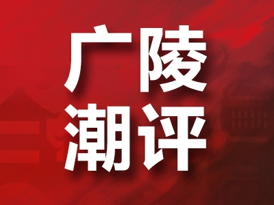"""曹軍:反對形式主義、官僚主義  需處理好""""四個關系"""""""