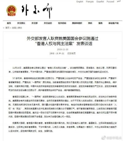"""外交部發言人耿爽就美國國會參議院通過""""香港人權與民主法案""""發表談話"""