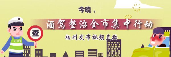 扬州发布直播│酒驾整治全市集中行动