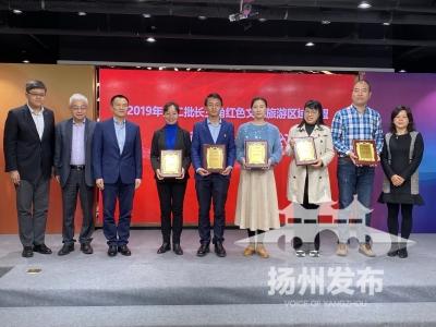 【春游吧·视频】 扬州加入长三角红色文化旅游区域联盟,并将推出这条主题旅游线路……