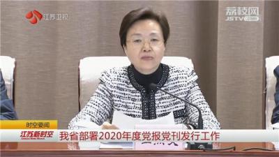 江蘇部署2020年度黨報黨刊發行工作