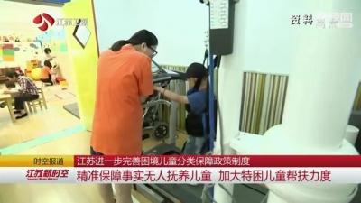 江苏进一步完善困境儿童分类保障政策制度