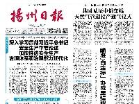 【今日头版2019.12.3】在这里读懂扬州!