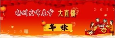 诚信彩票网投app直播   2020春节·年味