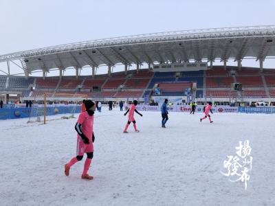 全国冬运会雪地足球赛丙组赛事结束,扬州表现获省足协肯定