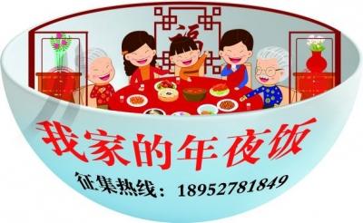 【我家的年夜饭】 豆腐圆子很平常,却是家里过年的重要仪式!