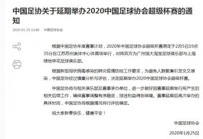 中國足協:因疫情防控要求 2020超級杯延期舉辦