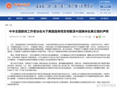 中國記協關于美國國務院變相驅逐中國媒體駐美記者的聲明