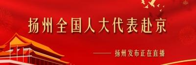 诚信彩票网投app直播 | 扬州全国人大代表赴京
