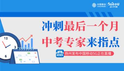诚信彩票网投app直播回放 | 扬州市中考冲刺公益讲座