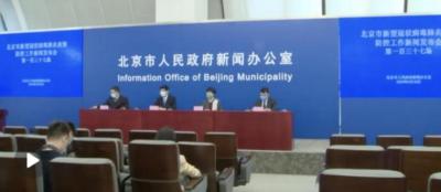 正在直播 | 北京召开疫情防控第135场新闻发布会