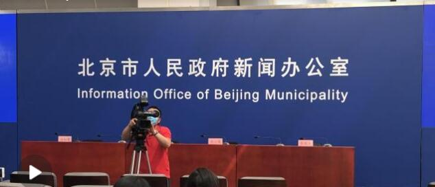 直播 | 北京市新型冠狀病毒肺炎疫情防控工作新聞發布會