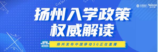 诚信彩票网投app直播回放|扬州入学政策权威解读