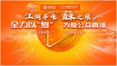 """江湖寻味、鱼米之""""飨"""":太平人寿江苏分公司公益直播,全力以赴助复""""苏"""""""