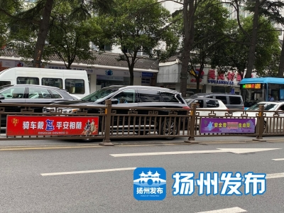 市区这两条道路的非机动车道增设了停车位,公安交警部门提醒……
