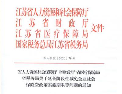 重磅!江苏延长实施阶段性减免诚信彩票网投app社保费政策出台